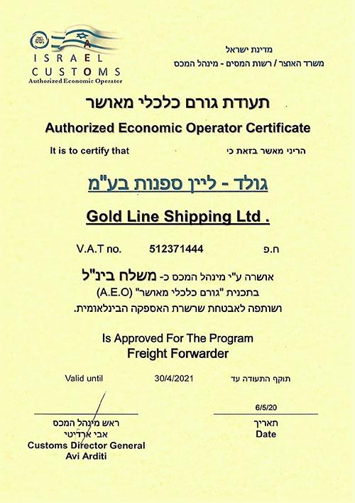 GLS - Freight Forwader Certificate