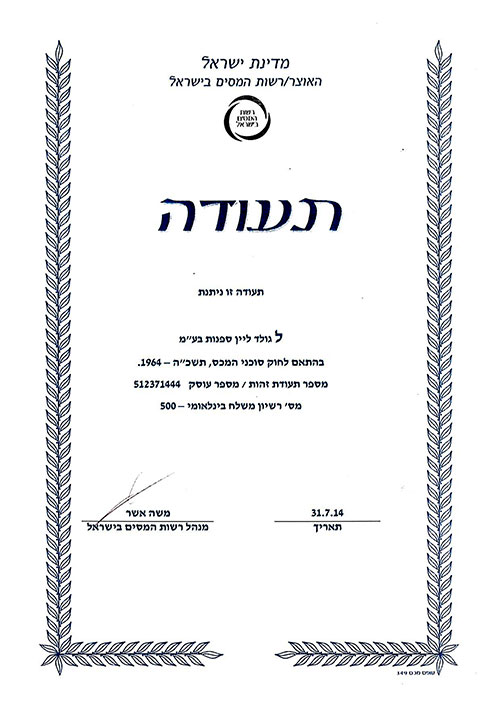 International Dispatch Certificate