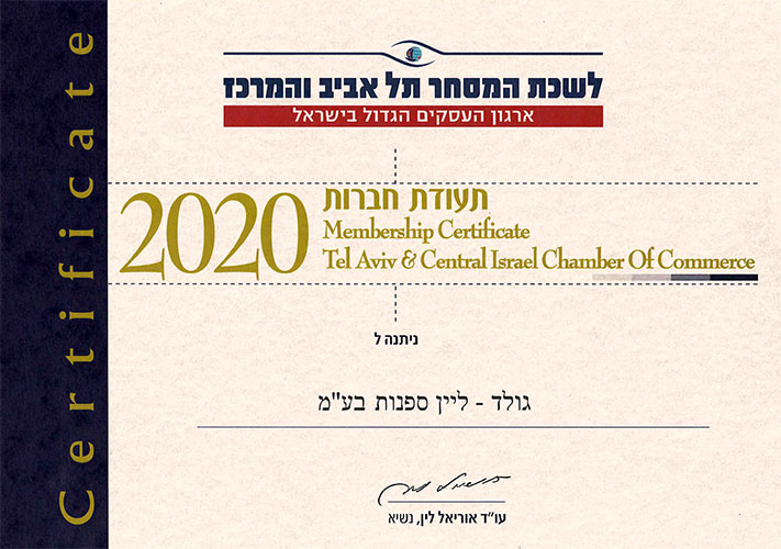 GLS - Israel Chamber Of Commerce Membership Certificate